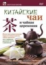 Китайские чаи и чайная церемония