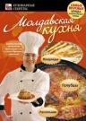 Молдавская кухня голубцы, плацинды, рассольник