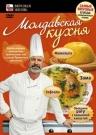 Молдавская кухня: зама, овощное рагу, мамалыга, тефтели