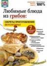 Любимые блюда из грибов: секреты приготовления вкуснятины!