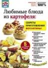 Любимые блюда из картофеля