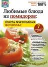 Любимые блюда из помидоров: cекреты приготовления вкуснятины!